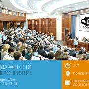 Аренда WiFi на мероприятие. 24/7, в Москве и по РФ фото