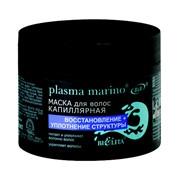 Маска для волос капиллярная Восстановление + Уплотнение структуры, линия Plasma marino фото