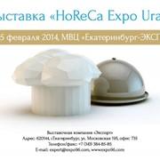 """Выставка индустрии общественного питания и гостеприимства """"HoReCa expo Ural"""" фото"""