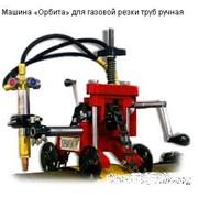 Машина «Орбита» для газовой резки труб ручная фото