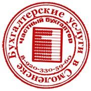 Бухгалтерское сопровождение проверок в Смоленске фото