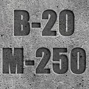 Бетон М250 (B20 C16/20) П3 П4 фото