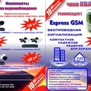 Сигнализация и GSM cигнализация фото