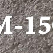 Товарный бетон БСГТС 10/12,5 М150 фото