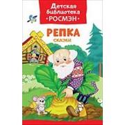 Книга. Детская библиотека Росмэн. Репка. Сказки фото