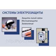Системы электрозащиты фото