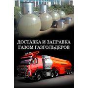 Доставка сжиженного газа Украина Оптовые поставки бутан технический смесь пропан-бутана техническая фото