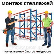 Монтаж стеллажей, сборка и установка в Днепропетровске и Киеве фото