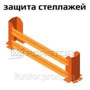 Защита стеллажей, стоек, отбойники для рам и колон, производство Украина