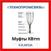 Муфты КВттп фото