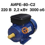 220 В; 2,2 кВт; 3000 об. — АИРЕ–80–C2 — электродвигатель фото