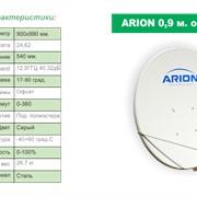 Антенны спутникового телевидения, антенна ARION 0,9 м. офсетная (подставка в комплекте) фото