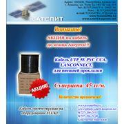 Кабель UTP 5E PVC CCA по СУПЕР Цене до конца Августа. фото