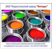 Лаки и краски для промышленных потребителей. ПФ, АУ, НЦ, БТ, ГФ. Первые руки. фото