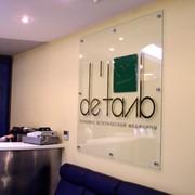 Услуги по изготовлению стеклоизделий с Вашим логотипом, слоганом фото