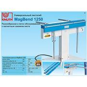 Универсальный листогиб MagBend 1250 фото
