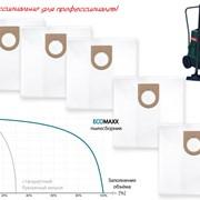 Мешки-пылесборники для пылесосов METABO ASR 2050 фото