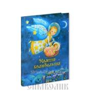 Книга Мамина колыбельная сост. Е. И. Голубева фото
