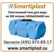 Емкость пластиковая 500 литров Т500ГФК23 танк резервуар горизонтальный 500 фото