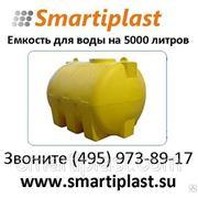 Емкость для воды для топлива на 5000 литров smartiplast в Москве фото