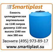 Пластиковый бак для воды 1140 литров цилиндрическая ёмкость под воду фото