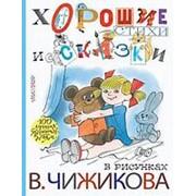 Книга. Хорошие стихи и сказки в рисунках В. Чижикова фото