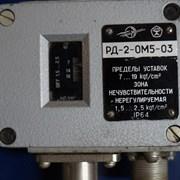 Датчик-реле давления РД-2-ОМ 5-03 фото
