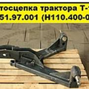 Автосцепка Т-150 151.97.001 (Н110.400-02) НОВАЯ фото