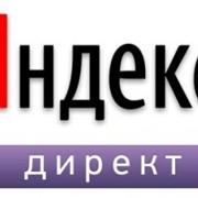 Создание рекламной кампании в системе Яндекс Директ фото