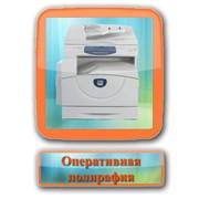 Оперативная полирафия фото