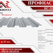 Профнастил НС-35 0,7мм Цинк фото