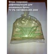 Флюс покровно-рафинирующий для оловянных бронз ТУ РБ 100196035.005-2000 фото