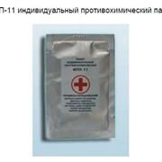 ИПП-11 индивидуальный противохимический пакет фото