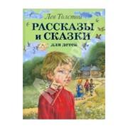 Книга Лев Толстой: Рассказы и сказки для детей фото