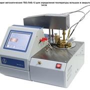 Аппарат автоматический ТВЗ-ЛАБ-12 для определения температуры вспышки в закрытом тигле фото