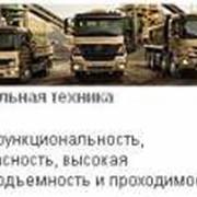 Автомобили грузовые особо большой грузоподъёмности фото