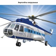 Вертолёты патрульные фото