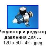 Регуляторы и редукторы давления для газов фото