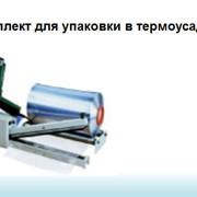 Комплект для упаковки в термоусадочную пленку фото