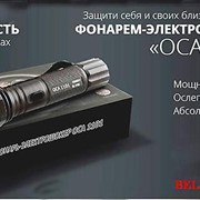 Распродажа Электрошокеров Оса 1101 Police / ATX-1101 Police фото