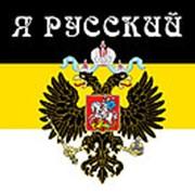 Флаг ДЕРЖАВНЫЙ с орлом Я РУССКИЙ размер 90х135 фото
