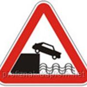 Дорожные знаки Предупреждающие знаки Выезд на набережную или берег 1.8 фото