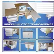 Швейный стол , стол для шитья , фото