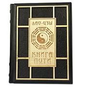 Книга Пути. Лао-Цзы фото