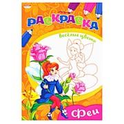 "Раскраска 633412 ProfPress 08-3341 ""Веселые цвета"" 8 листов, формат А5 ( цена за 1 шт.) фото"