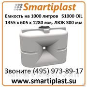 Емкость 1000 литров артикул S 1000 oil размер 1580 x 730 x 1300 мм фото