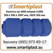 Пластиковая емкость 1000 литров, 780х780х1997 мм, артикул L 1000 фото