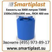 Цилиндрическая емкость 3000 литров, артикул T 3000 1500х1500х1890 мм фото