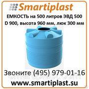Вертикальная пластиковая емкость 500 литров ЭВД-500 фото