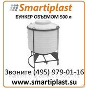 Пластиковая ёмкость с полным сливом на 500 литров ФМ-500 Экопром, дно конус фото